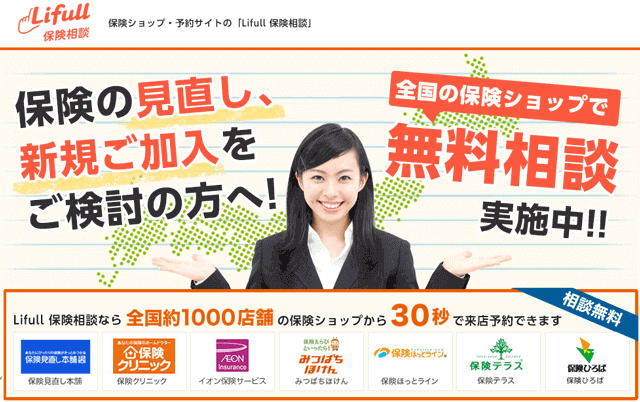 「Lifull保険相談」公式サイト画像